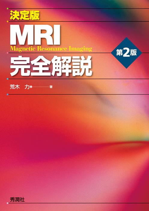 決定版 MRI完全解説 第2版拡大写真
