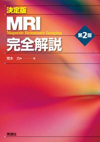 決定版 MRI完全解説 第2版