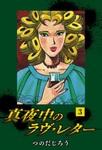 真夜中のラヴ・レター(3)-電子書籍