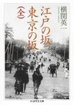 江戸の坂 東京の坂(全)-電子書籍