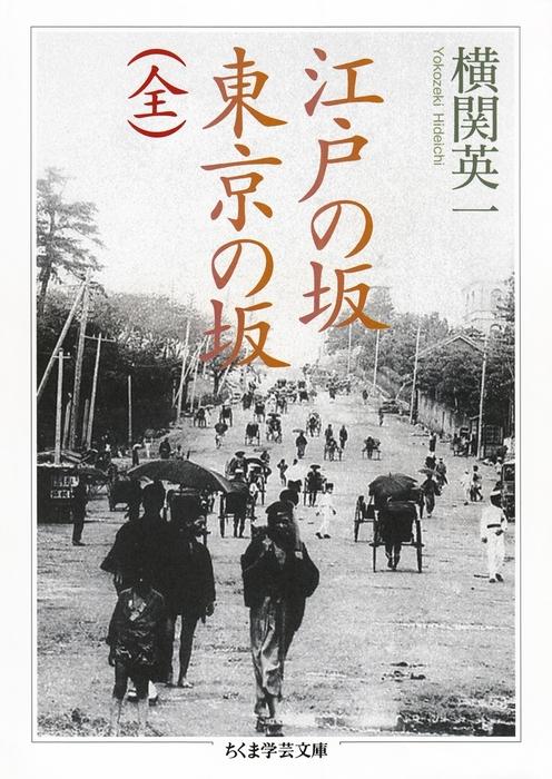 江戸の坂 東京の坂(全)拡大写真