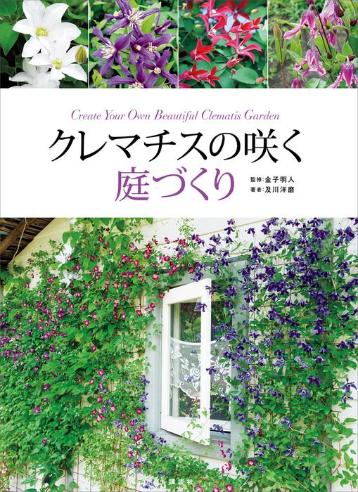 クレマチスの咲く庭づくり拡大写真