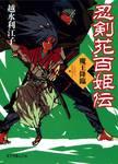 忍剣花百姫伝 魔王降臨-電子書籍