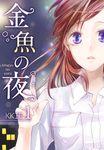 金魚の夜(フルカラー)【特装版】 1-電子書籍