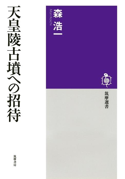 天皇陵古墳への招待-電子書籍-拡大画像