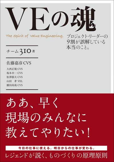 VEの魂-電子書籍