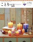 ことりっぷマガジン vol.2 2014秋-電子書籍