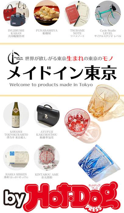 バイホットドッグプレス メイドイン東京 2017年5/12号-電子書籍-拡大画像