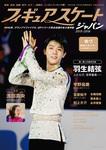 フィギュアスケートジャパン2015-2016-電子書籍