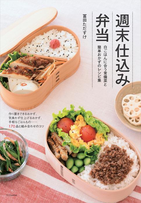 週末仕込み弁当―白ごはんに合う常備菜と簡単おかずのレシピ集拡大写真
