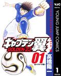 キャプテン翼 GOLDEN-23 1-電子書籍