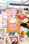 雨のち晴れゾン日和(2)-電子書籍