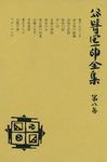 谷崎潤一郎全集〈第8巻〉-電子書籍