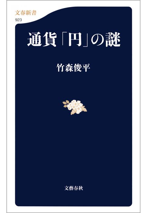通貨「円」の謎-電子書籍-拡大画像
