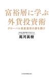 富裕層に学ぶ外貨投資術--グローバル資産運用の扉を開け-電子書籍