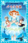 パセリ伝説 水の国の少女 memory 1-電子書籍