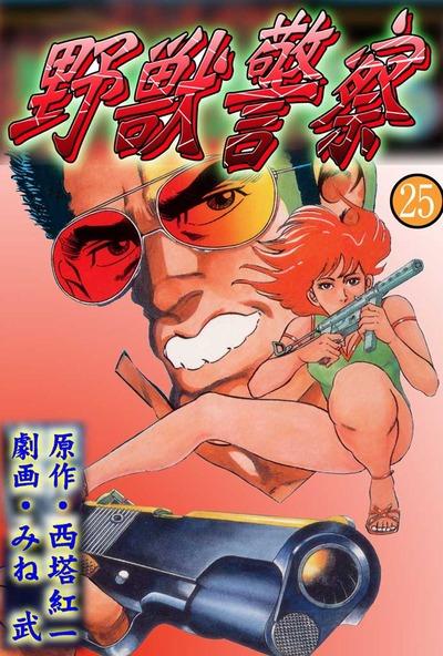 野獣警察25-電子書籍