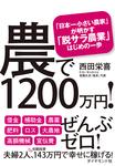農で1200万円!-電子書籍