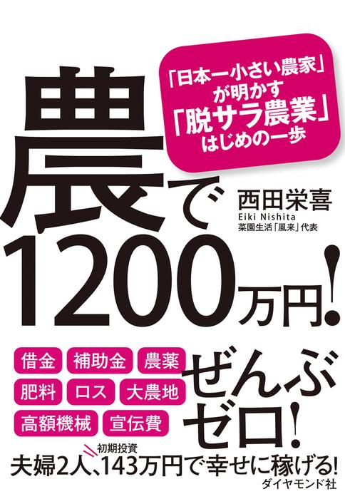 農で1200万円!拡大写真