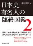 日本史有名人の臨終図鑑 2-電子書籍