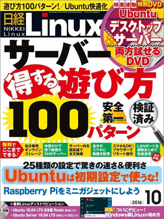 日経Linux(リナックス) 2016年 10月号 [雑誌]拡大写真