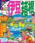 まっぷる 伊豆・箱根'18