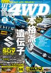 LET'S GO 4WD【レッツゴー4WD】2016年11月号-電子書籍