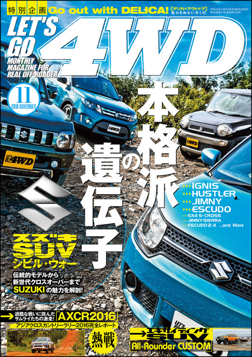 LET'S GO 4WD【レッツゴー4WD】2016年11月号拡大写真