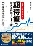 相場の上下は考えない「期待値」で考える株式トレード術 ──サヤ取り投資が儲かる理由-電子書籍