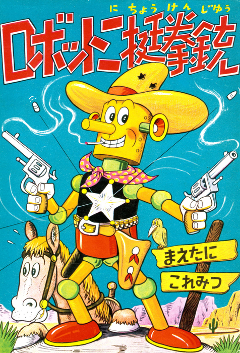 ロボット二挺拳銃 (1)-電子書籍-拡大画像