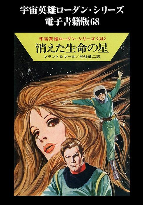 宇宙英雄ローダン・シリーズ 電子書籍版68 消えた生命の星拡大写真