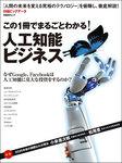 この1冊でまるごとわかる! 人工知能ビジネス-電子書籍