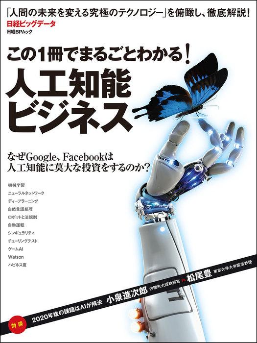 この1冊でまるごとわかる! 人工知能ビジネス-電子書籍-拡大画像