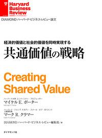 経済的価値と社会的価値を同時実現する 共通価値の戦略