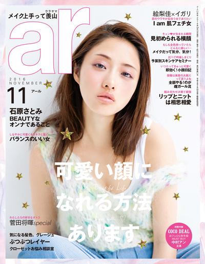 ar 2016年 11月号-電子書籍