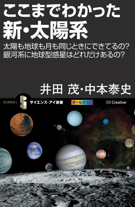 ここまでわかった新・太陽系 太陽も地球も月も同じときにできてるの?銀河系に地球型惑星はどれだけあるの?-電子書籍-拡大画像