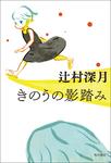 きのうの影踏み-電子書籍