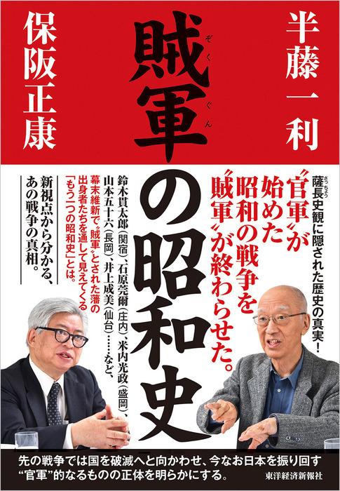 賊軍の昭和史-電子書籍-拡大画像