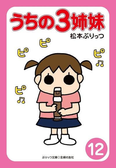 ぷりっつ電子文庫 うちの3姉妹(12)-電子書籍