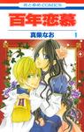 百年恋慕 1巻-電子書籍