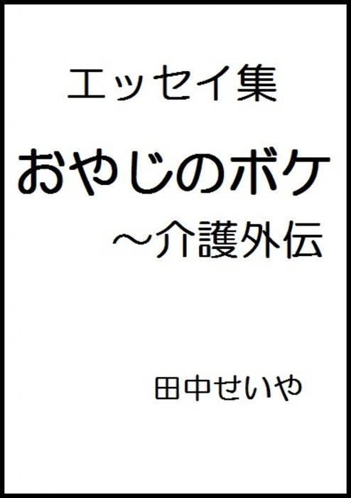 おやじのボケ~介護外伝拡大写真