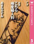 自選 こちら椿産婦人科 5-電子書籍