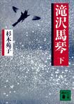 滝沢馬琴(下)-電子書籍