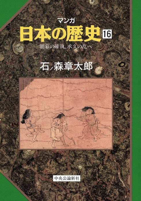 マンガ日本の歴史16(中世篇) - 朝幕の確執、承久の乱へ拡大写真
