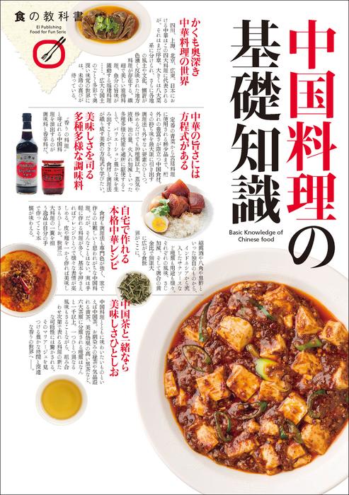 中国料理の基礎知識拡大写真