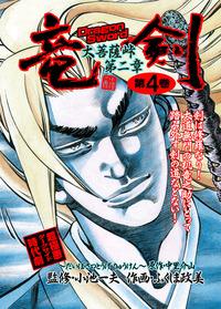 竜剣~大菩薩峠・第2章 第4巻-電子書籍