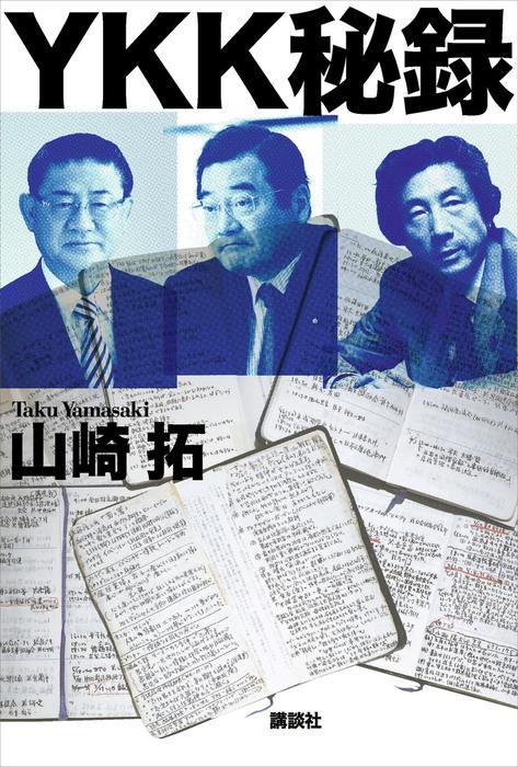 YKK秘録-電子書籍-拡大画像