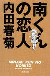 南くんの恋人-電子書籍