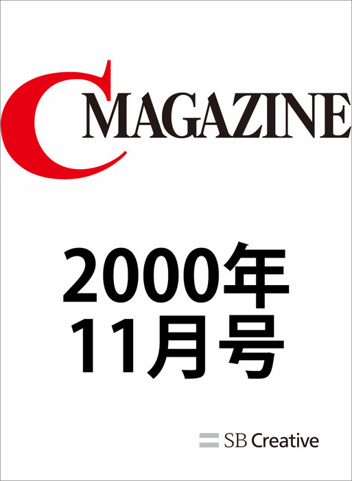 月刊C MAGAZINE 2000年11月号-電子書籍-拡大画像