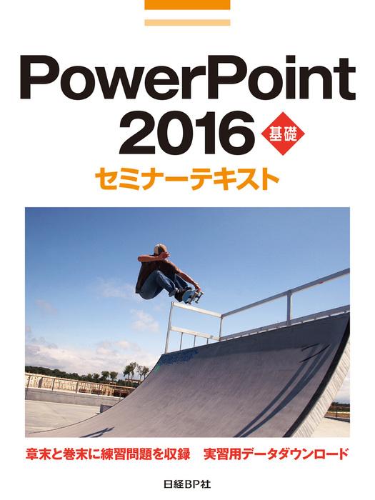PowerPoint 2016 基礎 セミナーテキスト拡大写真